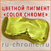 Цветные пигменты - COLOR CHROME - Желтый