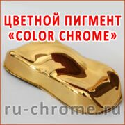 Цветные пигменты - COLOR CHROME - Золотой