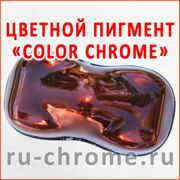 Цветные пигменты - COLOR CHROME - Коричневый