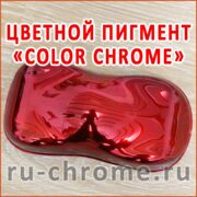 Цветные пигменты - COLOR CHROME - Красный