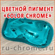 Цветные пигменты - COLOR CHROME - Синий
