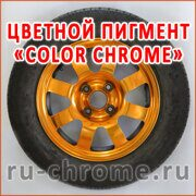 Цветные пигменты - COLOR CHROME - Оранжевый