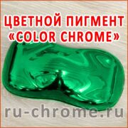 Цветные пигменты - COLOR CHROME - Зелёный