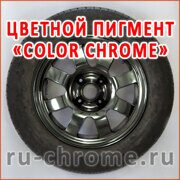 Цветные пигменты - COLOR CHROME - Черный
